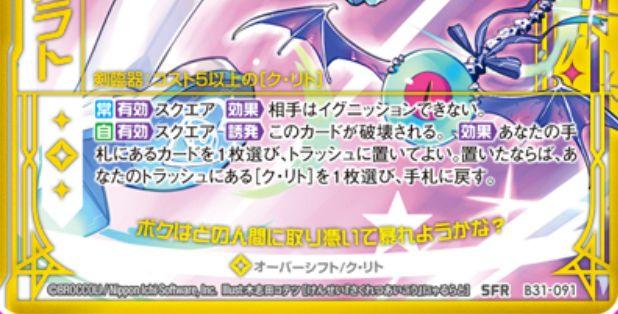 【顕誓『炸裂愛好』】ニャルラト(SFR:第31弾 神秘への道標)カードテキスト