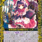 秩序を捧げる邪眼ガタルーニア(SR:第31弾 神秘への道標)カード画像