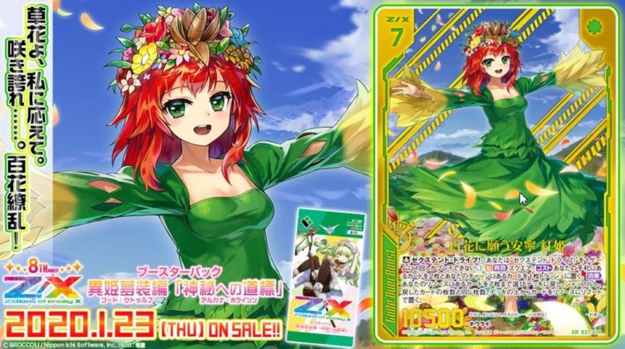 百花に願う安寧 紅姫(アプリレア:第31弾 神秘への道標)が公開!ゲーム1回の「ゼクステンド・ドライブ」を持つARホウライ!
