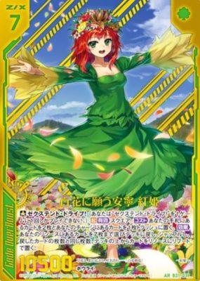 百花に願う安寧 紅姫(アプリレア:第31弾 神秘への道標)カード画像