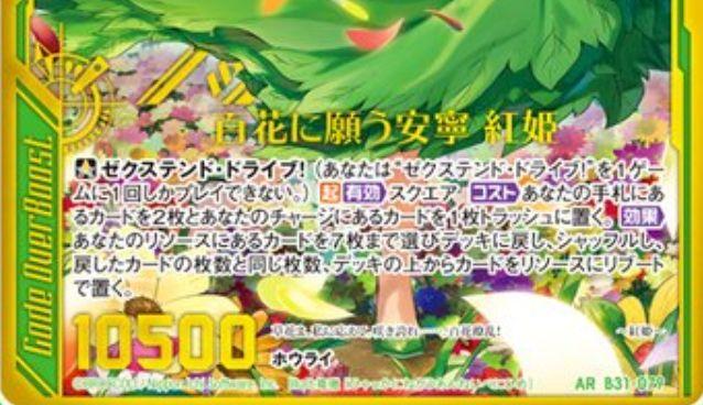 百花に願う安寧 紅姫(アプリレア:第31弾 神秘への道標)カードテキスト
