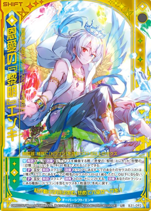 恩愛の『黎明』エンキ(ウルトラレア:第31弾 神秘への道標)カード画像