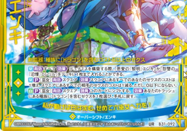 恩愛の『黎明』エンキ(ウルトラレア:第31弾 神秘への道標)カードテキスト