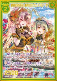 薔薇のお茶会 蜂兵女王ヴェスパローゼ(Rパラレル版