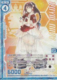 ニューカッスル:パラレル版(ゼクス【EXパック20弾 アズールレーン2】収録)