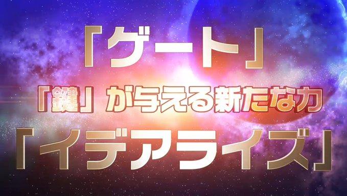 ゲートとイデアライズ(ゼクス 異界探訪編)