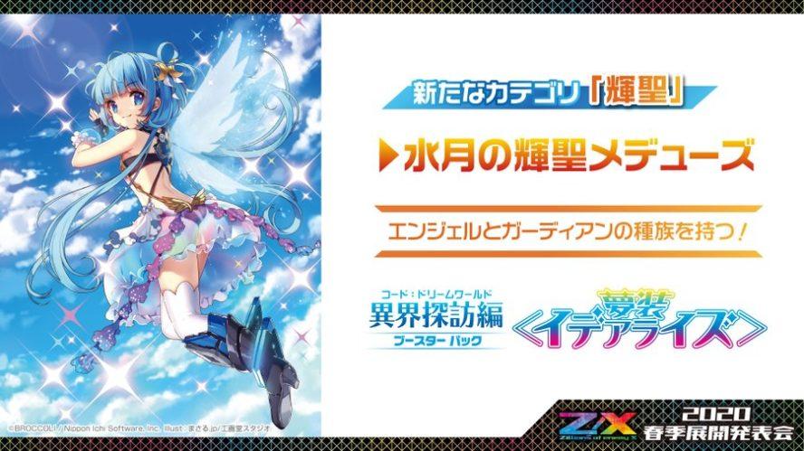 まさる.jp先生が描く、水月の輝聖メデューズ(ゼクス第32弾「夢装イデアライズ」収録)のカードイラストが公開!エンジェルとガーディアンの2種族を持つ「輝聖」のゼクス!