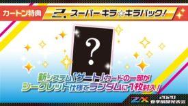 スーパー キラ☆キラパック:カートン特典(ゼクス第32弾「夢装イデアライズ」収録)