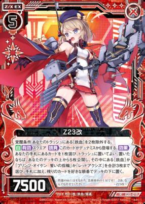 Z23改(EXパック20弾 アズールレーン2)