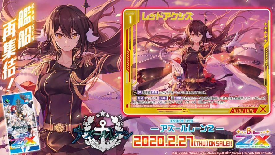 レッドアクシズ(ステージレア:EXパック20弾 アズールレーン2)が公開!鉄血と重桜を強化するSTR!