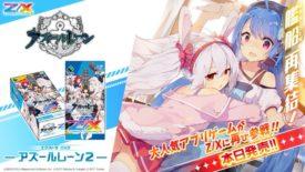 発売前バナー画像(1日前):ゼクス【EXパック20弾 アズールレーン2】