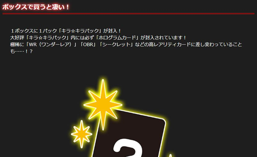 キラ☆キラパック(ボックスで買うと凄い!)ゼクス【第32弾 夢装イデアライズ】BOX特典