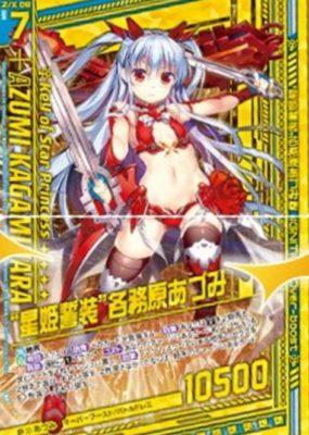 """""""星姫誓装""""各務原あづみ(OBR:夢装イデアライズ)カード画像"""