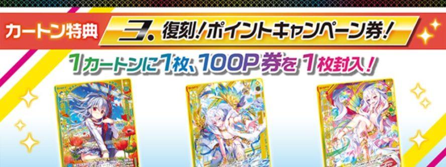 【ポイントキャンペーン】ゼクス第32弾「夢装イデアライズ」でポイントキャンペーンが限定復刻!1カートンに1枚100P券が封入され、1万円以上のシングルカード3種と交換可能!