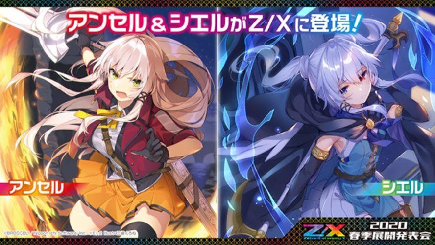 アンセル&シエル:E☆2コラボカード(ゼクス第32弾「夢装イデアライズ」収録)