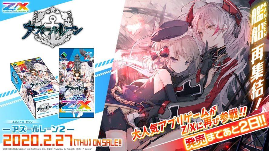 発売前バナー画像(2日前):ゼクス【EXパック20弾 アズールレーン2】
