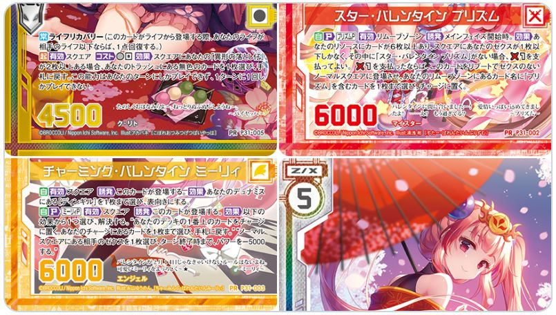 ゼクスタ2020年3月4月の参加賞プロモパック収録カードが公開!新規アートの「零れ落つ蜜月バイヤッハ」が極稀に封入!