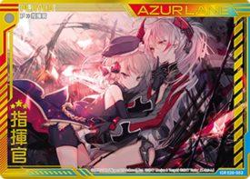 指揮官パラレル4:EX20弾「アズールレーン」IGR(アイゴッドレア)