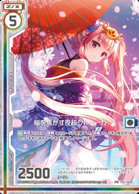 焔を焦がす夜桜クトゥーガ(通常版/ホロ):ゼクスタ2020年3月4月の参加賞プロモパック収録