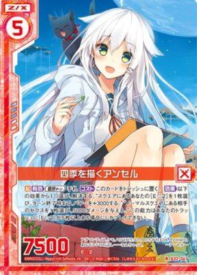 四季を描くアンセル:ゼクス第32弾「夢装イデアライズ」E☆2コラボ