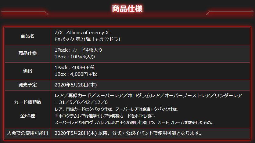 商品仕様:ゼクス「EXパック第21弾 もえドラ」