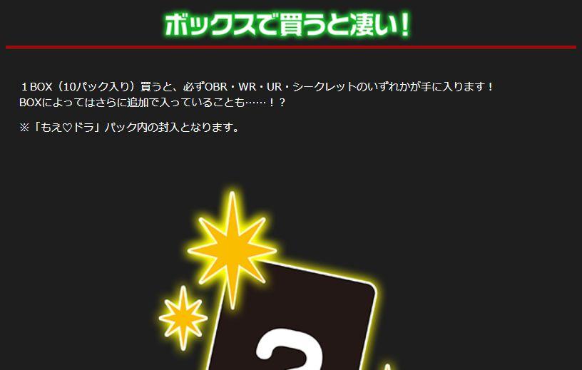 もえドラのBOXのレアカード封入情報