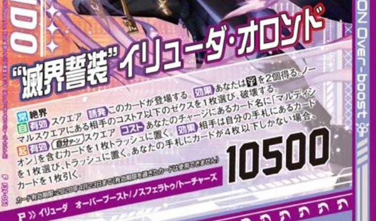 """""""滅界誓装""""イリューダ・オロンド(OBR:第32弾 夢装イデアライズ)カードテキスト"""
