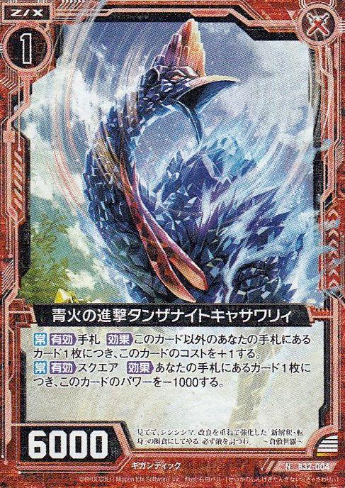 青火の進撃タンザナイトキャサワリィ(ノーマル:第32弾 夢装イデアライズ)カード画像