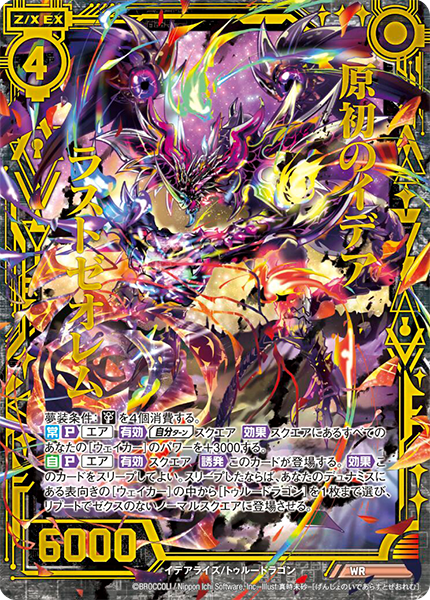 原初のイデア ラストゼオレム(ワンダーレア:EX21弾 もえドラ)カード画像