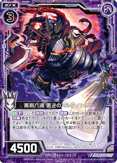黒剣八魂 悪逆のマルディシオン(ノーマル:第32弾 夢装イデアライズ)カード画像