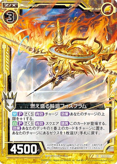 燃え盛る輪廻フォスフラム(ノーマル:第32弾 夢装イデアライズ)カード画像