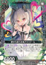 夢から誘う恋風アスツァール(スタートダッシュデッキ【プレミアム!ク・リト】新規カード)