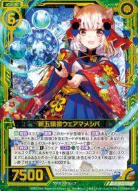 五頭領ウェアマメシバ(スーパーレア:第32弾 夢装イデアライズ)カード画像