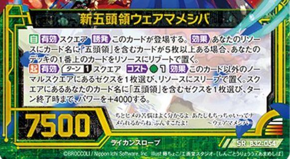 五頭領ウェアマメシバ(スーパーレア:第32弾 夢装イデアライズ)カードテキスト
