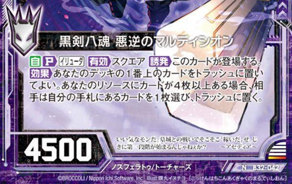黒剣八魂 悪逆のマルディシオン(ノーマル:第32弾 夢装イデアライズ)カードテキスト