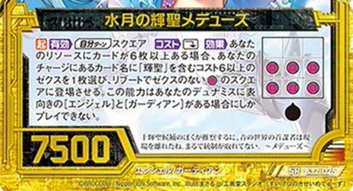 水月の輝聖メデューズ(スーパーレア:第32弾 夢装イデアライズ)カードテキスト