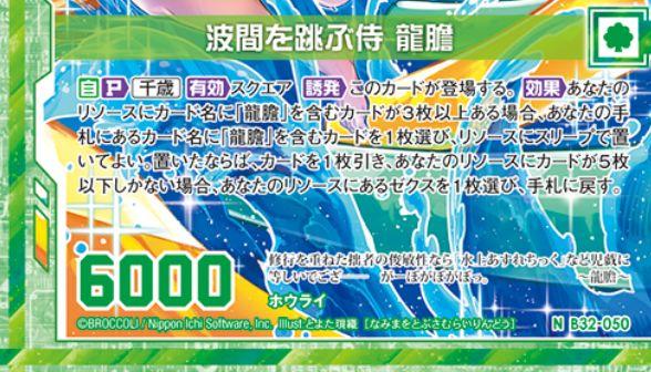 波間を跳ぶ侍 龍膽(ノーマル:第32弾 夢装イデアライズ)カードテキスト