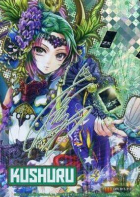 B11-110[CVR]:緑の竜の巫女クシュル(今井麻美金箔押しサイン入り)(金箔押しホログラムレア)