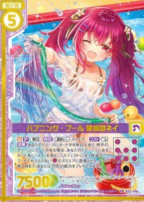 ハプニング・プール 墓城姫ネイ(スーパーレア:第32弾 夢装イデアライズ)カード画像
