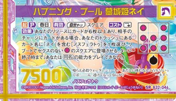 ハプニング・プール 墓城姫ネイ(スーパーレア:第32弾 夢装イデアライズ)カードテキスト