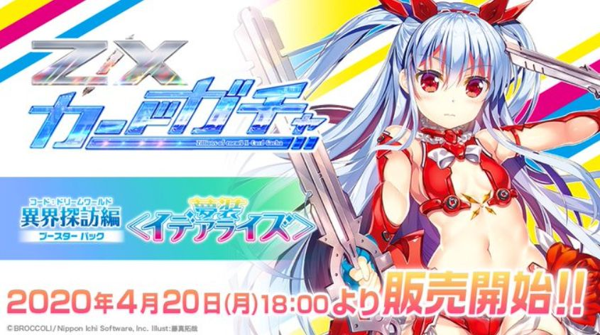 Z/Xカードガチャ「夢装イデアライズ」が2020年4月20日18時から販売開始!