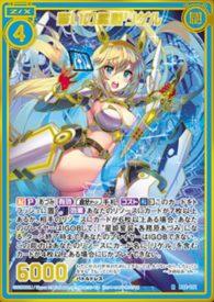 誓いの星姫リゲル:第32弾「夢装イデアライズ」Rパラレル