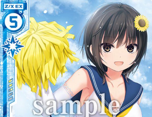 最高の応援日和 青山澄香(PR:E☆2 Vol.66)が公開!珈琲貴族先生が描く、E☆2コラボカード!