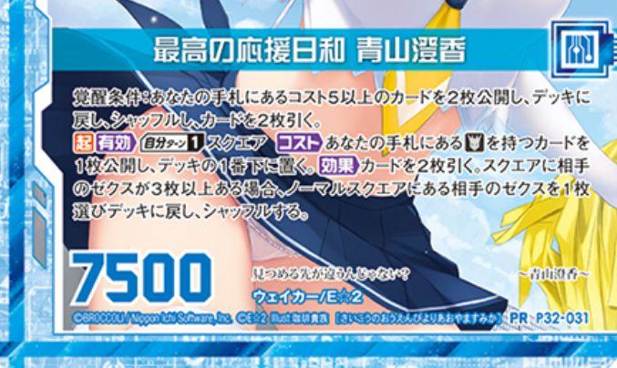最高の応援日和 青山澄香(PR:E☆2 Vol.66)カードテキスト