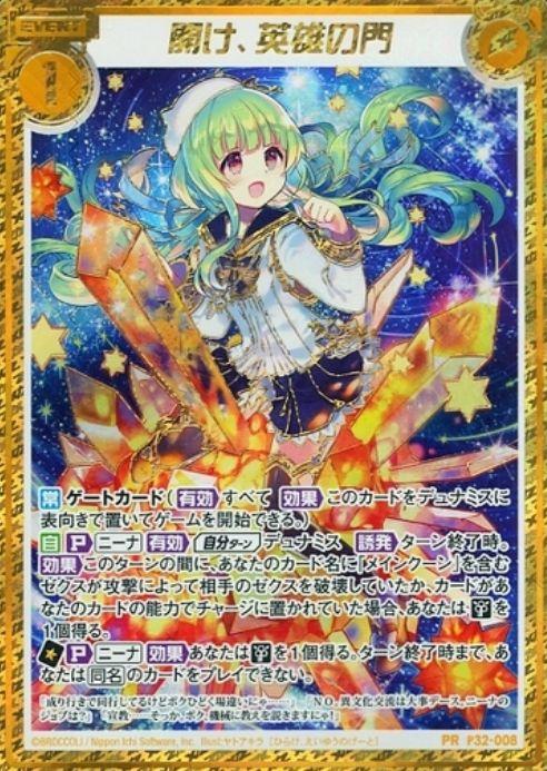 【Z/X買取】開け、英雄の門(PR/夢装イデアライズ)のシングル買取価格は?