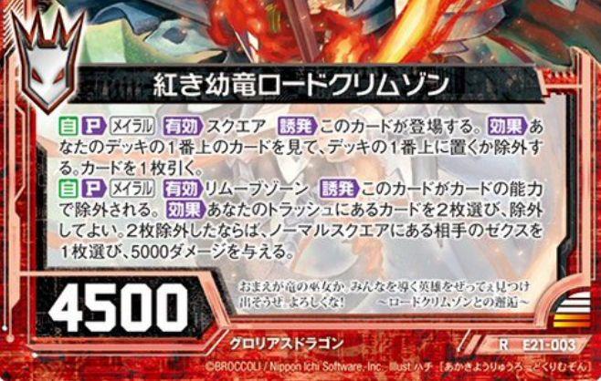 紅き幼竜ロードクリムゾン(レア:EX21弾 もえドラ)カードテキスト