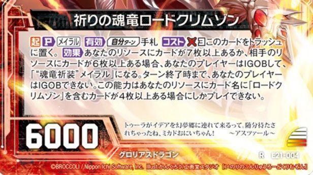 祈りの魂竜ロードクリムゾン(レア:EX21弾 もえドラ)カードテキスト
