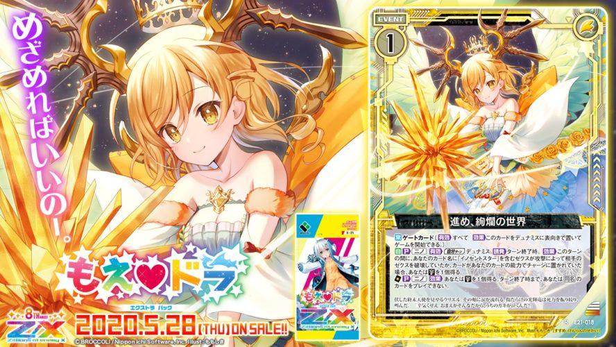 進め、絢爛の世界(レア:EX21弾 もえドラ)が公開!竜の巫女「ニノ」専用のゲート・カード!