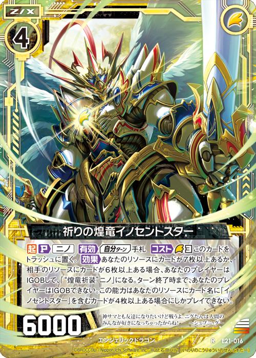 祈りの煌竜イノセントスター(レア:EX21弾 もえドラ)カード画像