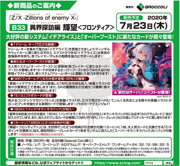 【ブロッコリー公式ストア】ゼクス第33弾「輝望フロンティア」が予約解禁!